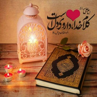 مذمت کم فروشی در قرآن